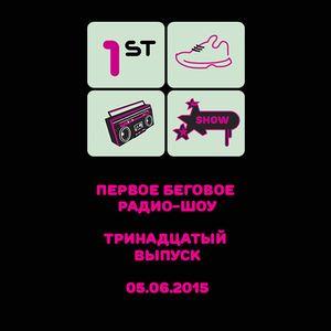 Первое Беговое Радио-Шоу. Тринадцатый выпуск. 05.06.2015