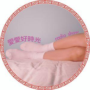 【Radio show】Vol.3 愛愛好時光 Love love Good time