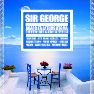 SIR GEORGE - AGAPO TA LATHOS ATOMA - GREEK MEGAMIX 2013