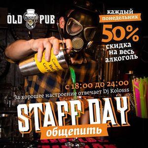 OLD PUB STAFF DAY LIVE MIX BY DJ KOLOSSS(03.07.2017)