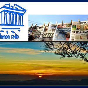 07.11.2016-07-11-2016 ΠΡΩΙΝΟ ΠΑΝΟΡΑΜΑ ΓΕΩΡΓΙΟΣ ΜΑΝΑΚΟΣ - ΜΑΝΟΣ ΠΑΝΤΕΛΙΔΗΣ - ΠΑΝΑΓΙΩΤΑ ΚΑΡΑΓΙΑΝΝΙΔΗ.