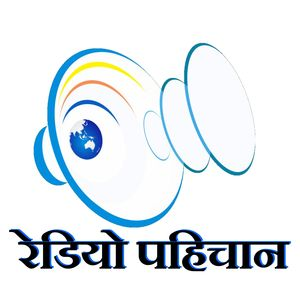 Radio Pahichan 14 August 2016