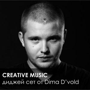 DIMA D'VOLD - LIVE MIX - CREATIVERADIO.RU