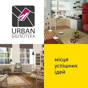 Місця Успішних Ідей / URBAN бібліотека / Radio SKOVORODA