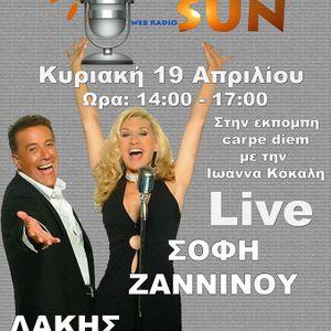 Ιωαννα Κοκαλη μαζι με Σόφη Ζαννινου & Δακη 19/04/05