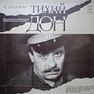"""Михаил Александрович Шолохов - """"Тихий Дон"""""""