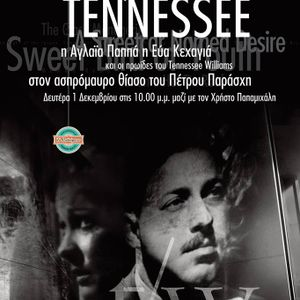 Tennessee Williams - Το παιχνίδι των ρόλων, Ασπρόμαυρος Θίασος του Πέτρου Παράσχη μέρος 10ο