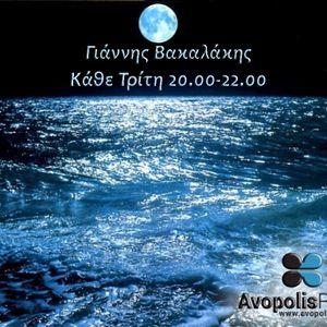 AVOPOLIS RADIO SHOW ON 12/05/2015