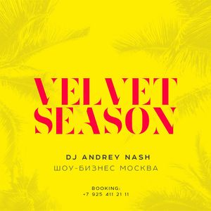 DJ ANDREY NASH - VELVET SEASON 2017
