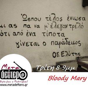 Bloody Mary_radioshow_28 11 2017_www.metadeftero.gr_77