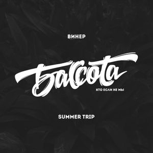 Bassota ВИНЕР - SUMMER TRIP