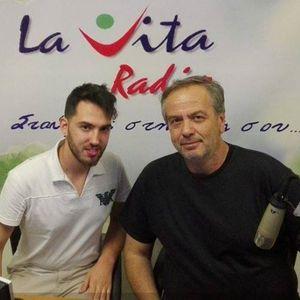 Ο ΧΑΡΗΣ ΓΙΑΝΝΑΚΟΠΟΥΛΟΣ (Ηarry Giann) στον www.lavitaradio.gr (21/6/16)