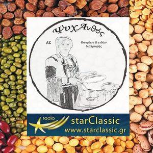 """Ο Αγροτικός Συνεταιρισμός Οσπρίων και άλλων ειδών διατροφής """"ΨΥΧΑΝΘΟΣ"""" στις Εναλλακτικές Διαδρομές"""