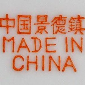 MadeinChinaRadio001