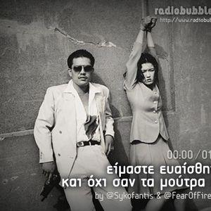 «Είμαστε ευαίσθητοι κι όχι σαν τα μούτρα σας» @ Radiobubble #Θέλεις; Θέλω πάντα
