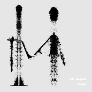 Neemeha: The Radio Program @ Radio Sedaye Iran-February 15th, 2013
