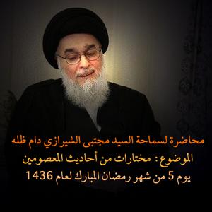 مختارات من أحاديث المعصومين - 5 شهر رمضان المبارك 1436 - السيد مجتبى الشيرازي
