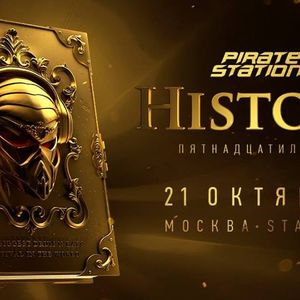 Fabio & Grooverider - Live @ Pirate Station History MSK (21.10.2017).