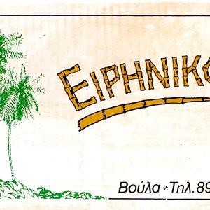 ΕΙΡΗΝΙΚΟΣ_vol1