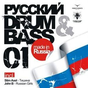 Russian Drum and Bass - Vol 1.