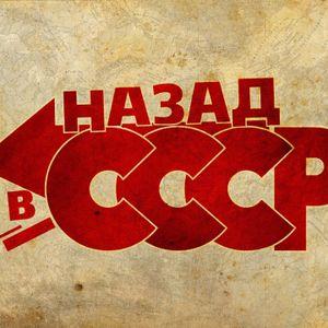 Радио Премьер - «Ёксель-Моксель!» Часть 2 - Тема: СССР (29 Октября)