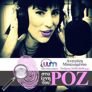 Radio show 29.11.17/sta ixni tou roz (pink trails)-WEB MUSIC RADIO - by rprd ANTIGONI BALOMENOU
