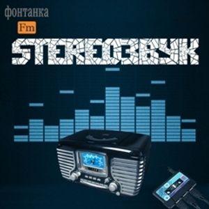Stereoзвук— это авторская программа Евгения Эргардта (143)