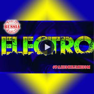 Electro Pop House - #РашэнПляшэм