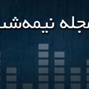 مجله نیمهشب - شهریور ۰۳, ۱۳۹۵