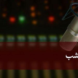 مجله نیمهشب - آذر ۳۰, ۱۳۹۵