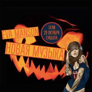 Eva Manson — Новая музыка