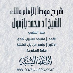 21-شرح الموطأ لفضيلة الشيخ محمد بازمول 45 كتاب الجامع