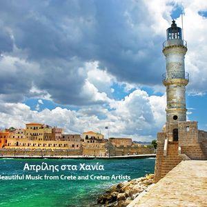 Creta: An inspiration! (Collection No1)