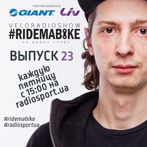 Вело-Радио-Шоу - Ride Ma Bike. 23-й выпуск. 26.02.2016