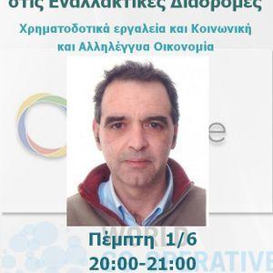 Δρ. Γιώργος Αλεξόπουλος: τα χρηματοδοτικά εργαλεία στην κοινωνική και αλληλέγγυα οικονομία