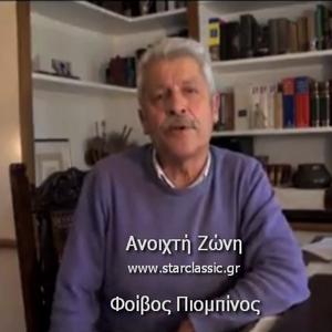 """""""Ανοιχτή Ζώνη"""":  Ο κος Φοίβος Πιομπίνος μας μιλά για το μεταφραστικό και συγγραφικό του έργο"""