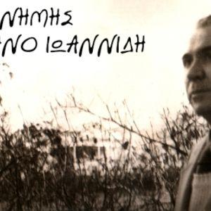 Afieroma gia ton S Ioannidi-11122013