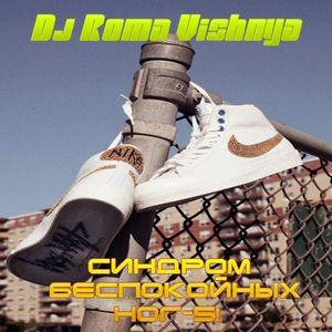 DJ Roma Vishnya - Синдром Беспокойных Ног-5!
