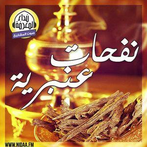 نفحات عنبرية مع فضيلة الشيخ يوسف الملا / ماذا أنت فاعل في رمضان