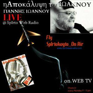 - ΠΤΗΣΗ SpIrtoKoyto_On Air: Η Αποκάλυψη του ΙΩΑΝΝΟΥ...  20/10/2014