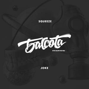 Bassota SQUEEZE - JOKE