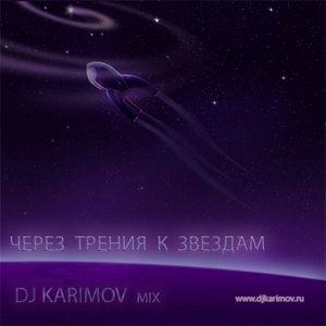 DJ KARIMOV - ЧЕРЕЗ ТЕРНИИ К ЗВЕЗДАМ
