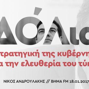 Συνέντευξη του Νίκου Ανδρουλάκη στο Βήμα FM - 18/01/2017