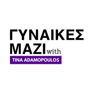 ΓΥΝΑΙΚΕΣ ΜΑΖΙ with Tina Adamopoulos | April Kalogeropoulos Householder