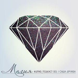 "FRNDSHP_podcast 001 ""Magic"""