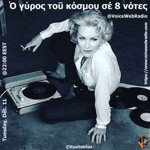 O Gyros Tou Kosmou Se 8 Notes @ VoiceWebRadio (11.12.18) Φρέσκο πράμα, απ' τα δισκάδικα του κόσμου