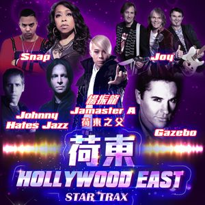 "Jamaster A @ ""Hollywood East Star Trax"" Concert @ Asia World Expo (DJ Live Set) 5-11-2016"