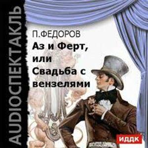 "Павел Федоров - ""Аз и Ферт"""