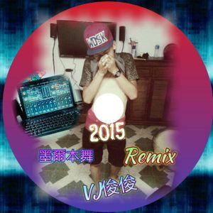 VJ俊俊 - 2015墨爾本舞 Remix