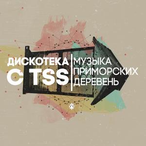 Дискотека с TSS 19.12.16 - Музыка приморских деревень